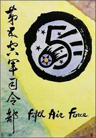 5th Air Force Japanese Ink Image